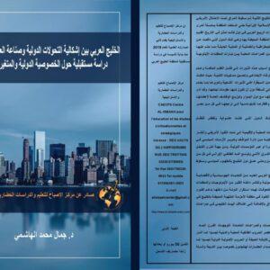 كتاب الخليج العربي بين إشكاليات التحولات الحضارية وصناعة العمق الاستراتيجي