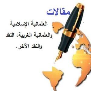 العلمانية الإسلامية والعلمانية الغربية، النقد والنقد الآخر