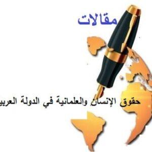 حقوق الإنسان والعلمانية في الدولة العربية