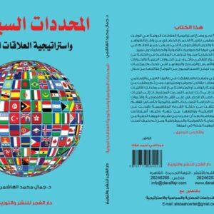 كتاب المحددات السياسية واستراتيجية العلاقات الدولية