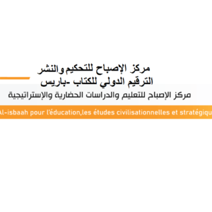 مركز الإصباح للتحكيم والنشر والتوزيع