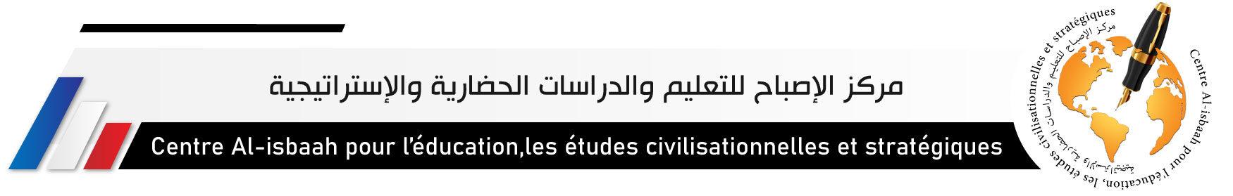 مركز الإصباح للتعليم والدراسات الحضارية والإستراتيجية Centre AL-ISBAAH pour l'éducation ,les études civilisationnelles et stratégiques