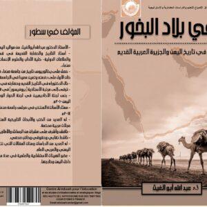 في بلاد البخور: أبحاث في تاريخ اليمن والجزيرة العربية القديم