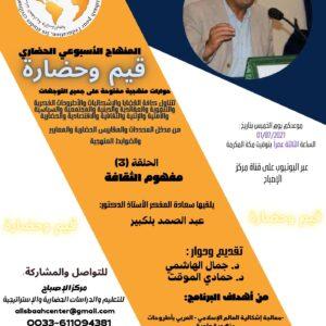 """اللقاء العلمي الدولي  بعنوان: """"مفهوم الثقافة"""" مع المفكر العربي أ.د/ عبد الصمد بلكبير بتاريخ:01/ 07/ 2021"""