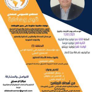 اللقاء العلمي الدولي: مع أستاذ النقد العربي أ.د/ ماهر مبيضين بعنوان: دور مؤسسات التعليم في تنمية الوعي الحضاري العربي بتاريخ 17/06/2021