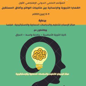 كتاب (1) بحوث المؤتمر الدولي القضايا التربوية والإنسانية بين متغيرات الواقع وآفاق المستقبل  الجزء الأول..