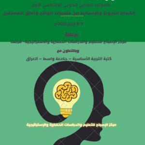 كتاب (2) بحوث المؤتمر العلمي الدولي القضايا التربوية والإنسانية بين متغيرات الواقع وآفاق المستقبل الجزء الثاني