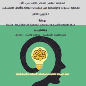 كتاب (3) بحوث المؤتمر العلمي الدولي القضايا التربوية والإنسانية بين متغيرات الواقع وآفاق المستقبل: الجزء الثالث