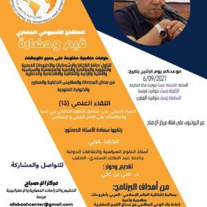 الصراع الدولي على مناطق النفوذ العالمي في آسيا وانعكاساته على الأمن القومي العربي والإسلامي يلقيها البروفيسور محمد غربي يوم الإقنين بتاريخ 6/09/2021