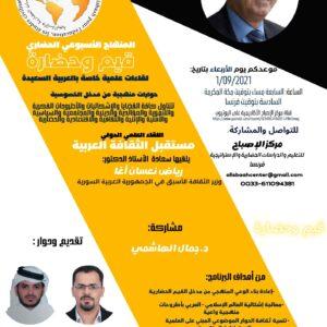 """اللقاء العلمي الدولي """"مستقبل الثقافة العربية مع وزير الثقافة السوري الأسبق رياض نعسان أغا"""