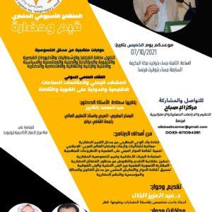 المشهد اليمني وانعكاسات الصراعات الاقليمية والدولية على الهوية والثقافة