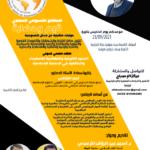 اللقاء العلمي الدولي القادم تحت عنوان: الجذور التاريخية والعقائدية للاستبداد والطائفية في الحضارة الإسلامية يوم الخميس 23/2021