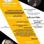 الحروب الدولية – الإقليمية في اليمن وانعكاساتها على  الأمن القومي العربي وسيادة الدول العربية