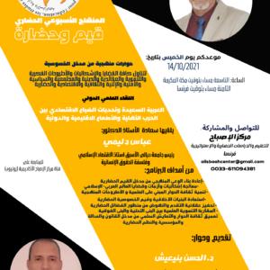 العربية السعيدة وتحديات الضياع الاقتصادي بين الحرب الأهلية والأطماع الاقليمية والدولية
