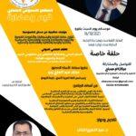 الصراع اليمني واشكالية الالتباس بين مفهومي الحرب العادلة والحروب الجائرة : قراءة أصولية عقلانية من منظور القيم الحضارية